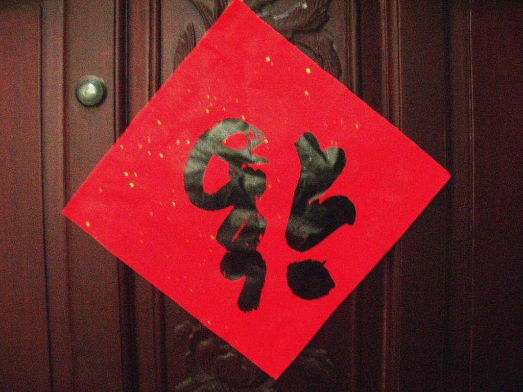 10 Chinese New Year Superstitions You Should Follow | Your ...
